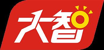 济宁市任城区大智教育培训学校有限公司