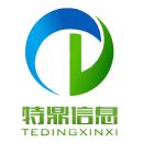 济宁市特鼎信息科技有限公司
