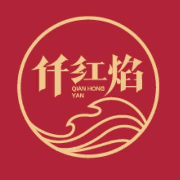 济宁市高新区仟品焰火锅店