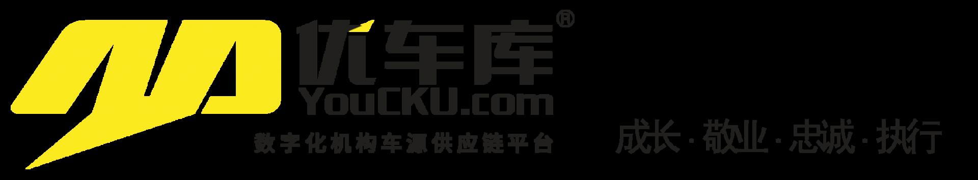优车库网络科技发展(深圳)有限公司