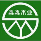 济宁森森木业有限公司