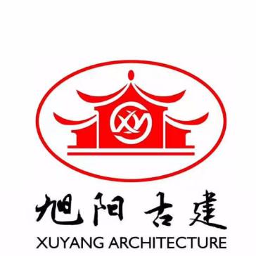曲阜旭阳古建筑工程有限公司
