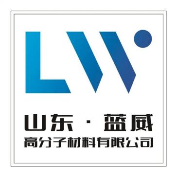 山东蓝威高分子材料有限公司