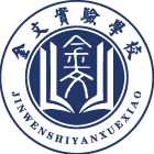 金乡县金文教育产业发展有限公司
