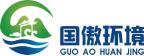 国傲环境管理(山东)有限公司