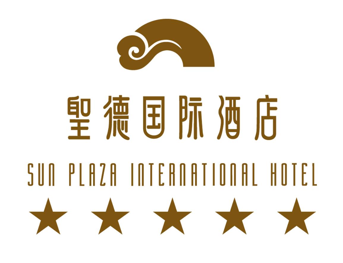 山东圣德国际酒店有限公司
