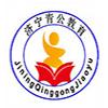 济宁青公教育咨询有限公司
