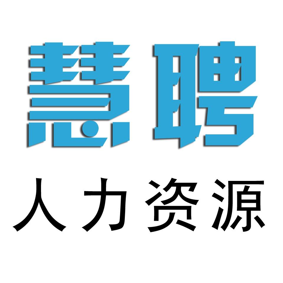 济宁慧聘人力资源有限公司