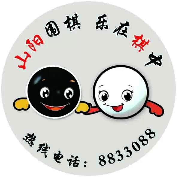 金乡县山阳棋院