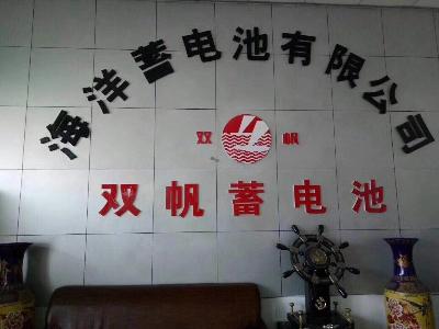 济宁海洋蓄电池有限公司