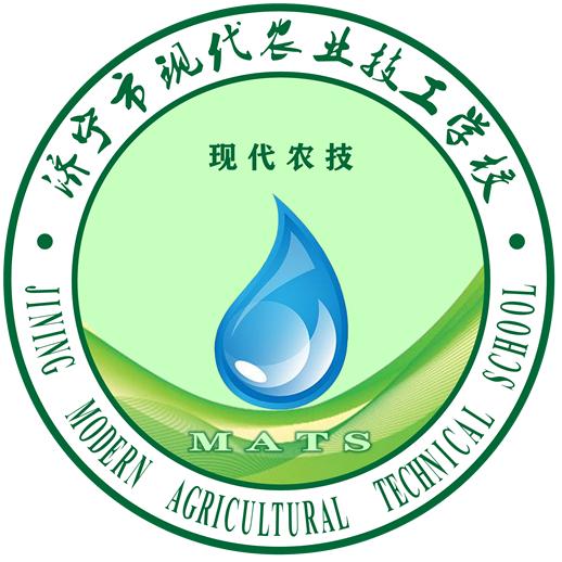 济宁市现代农业技工学校