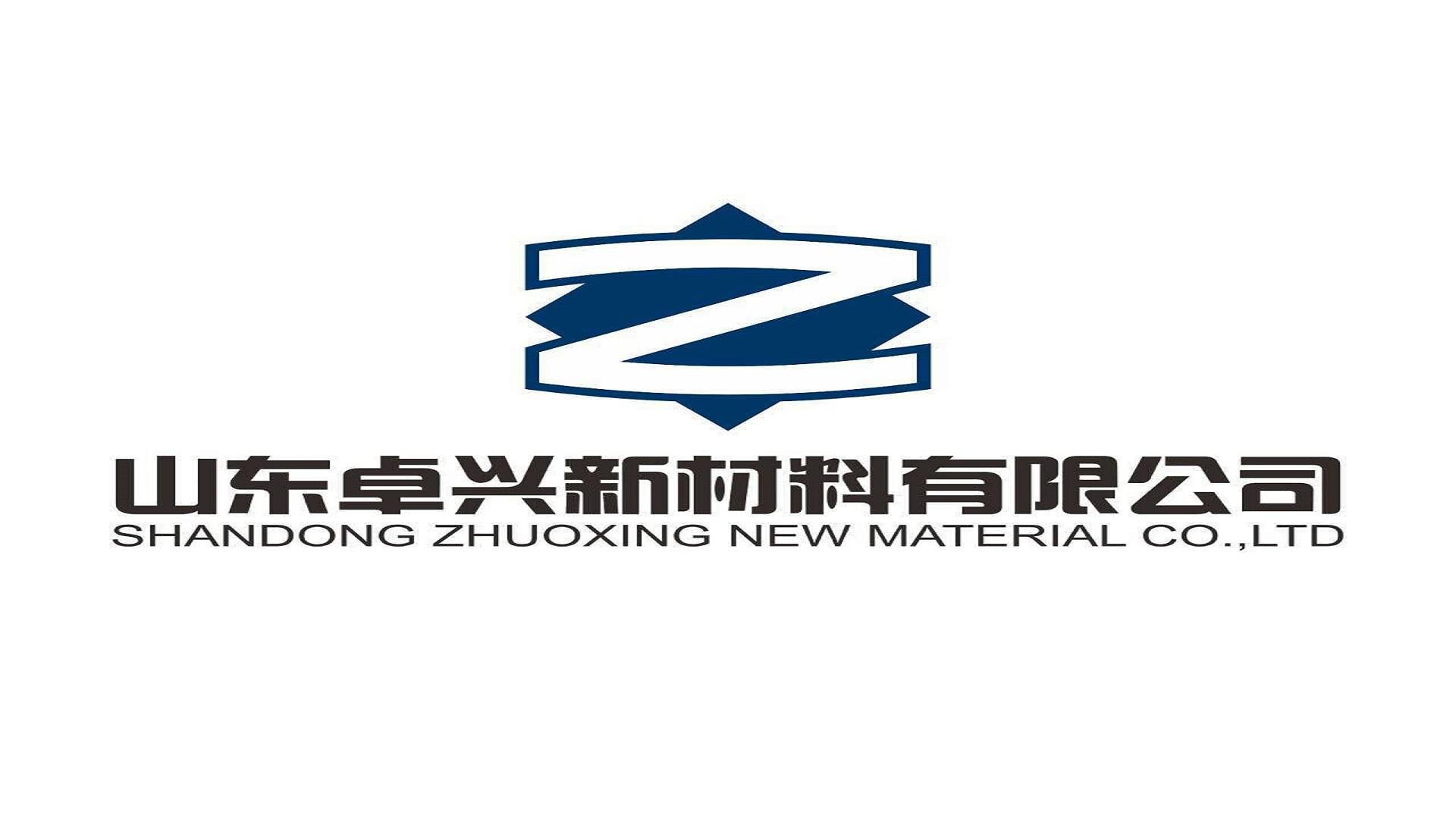 山东卓兴新材料有限公司